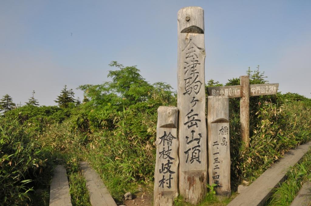 会津駒ヶ岳山頂です