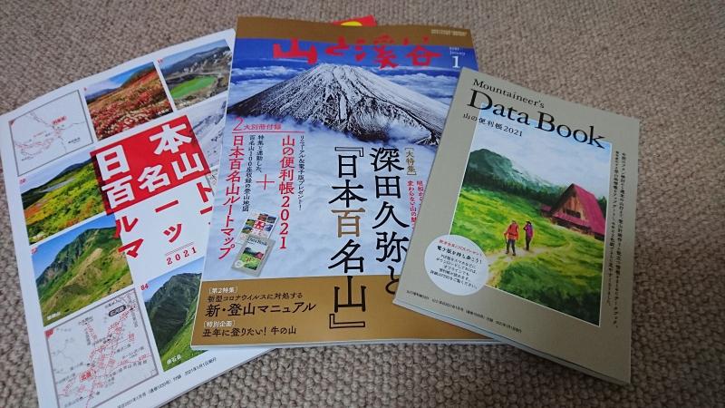 山と渓谷の本